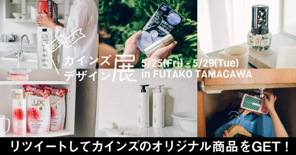 カインズデザイン展IN二子玉川ライズガレリア開催!リツイートするだけ!カインズオリジナル商品プレゼント♪