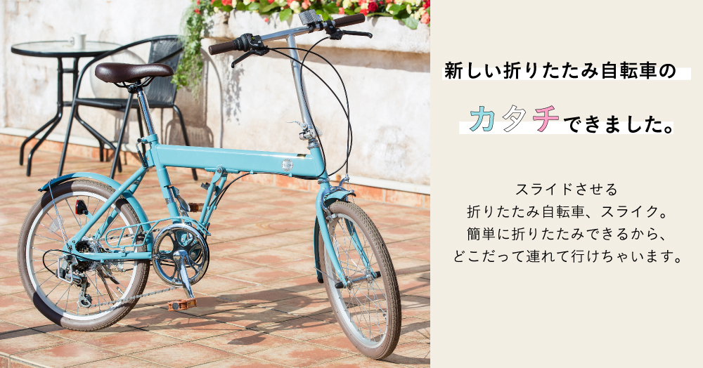 【5名様に当たる!】カインズオリジナル折りたたみ自転車「SLIKE」投票キャンペーン