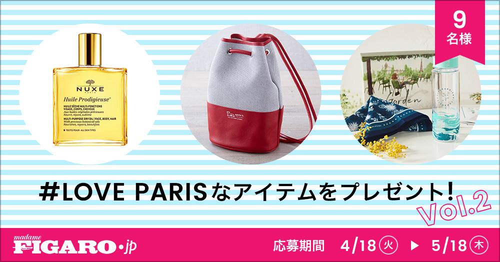 計9名様に #LOVE PARIS なアイテムをプレゼント!