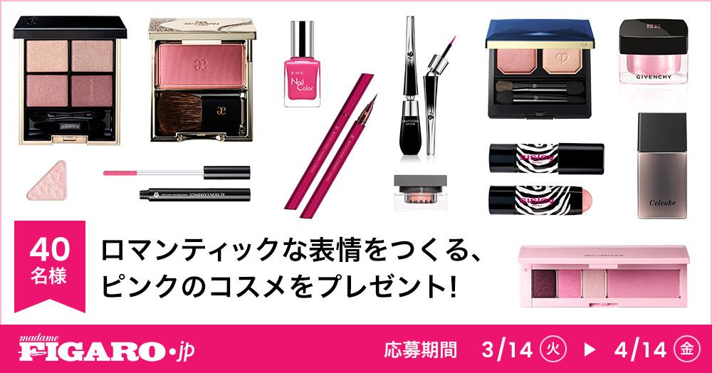 ロマンティックな表情をつくる、ピンクのコスメを40名様にプレゼント!