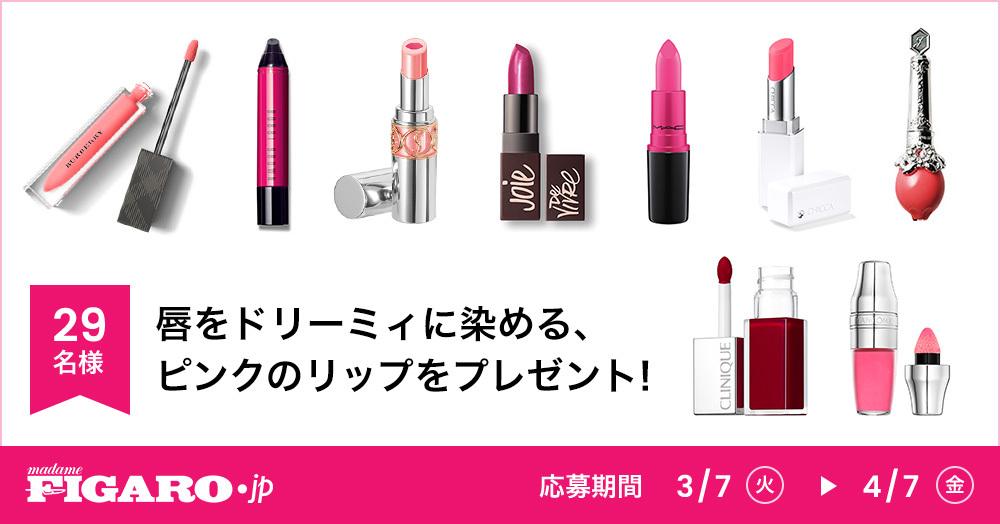 唇をドリーミィに染める、ピンクのリップを29名様にプレゼント!