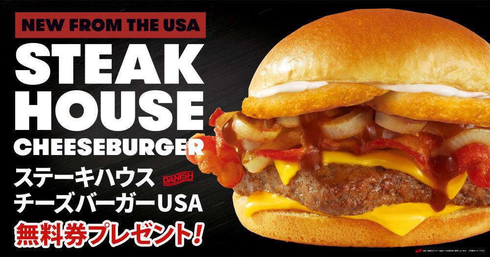 WORLD Wendy's第2弾!「ステーキハウスチーズバーガーUSA」無料券プレゼント!