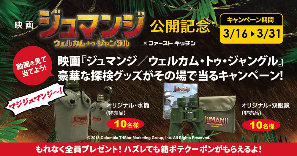 映画『ジュマンジ/ウェルカム・トゥ・ジャングル』豪華な探検グッズがその場で当たるキャンペーン!
