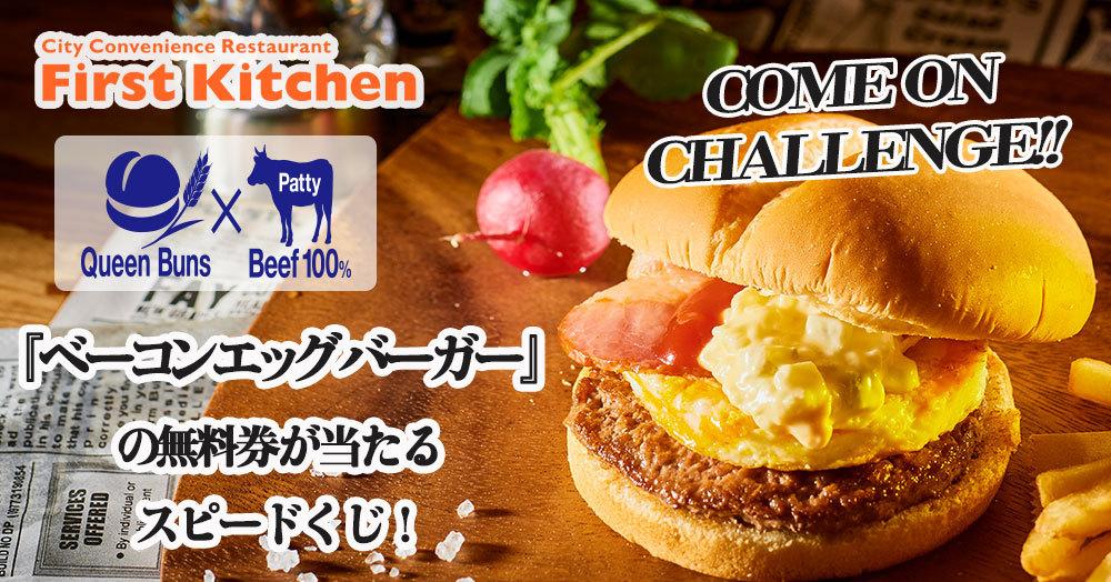 ファーストキッチン人気No. 1✨看板商品『ベーコンエッグバーガー』無料券が当たるスピードくじ!