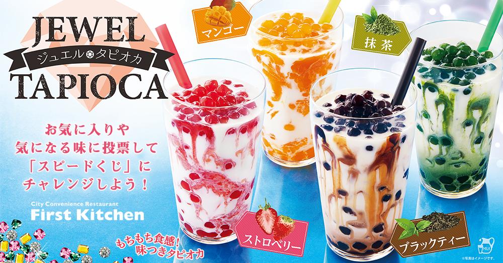 キラキラ可愛い✨もちもち美味しい✨『ジュエルタピオカ』無料券プレゼントキャンペーン!