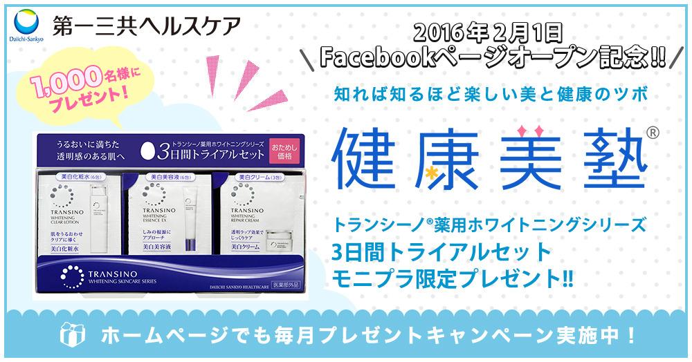 「健康美塾」Facebookページ開設記念プレゼントキャンペーン