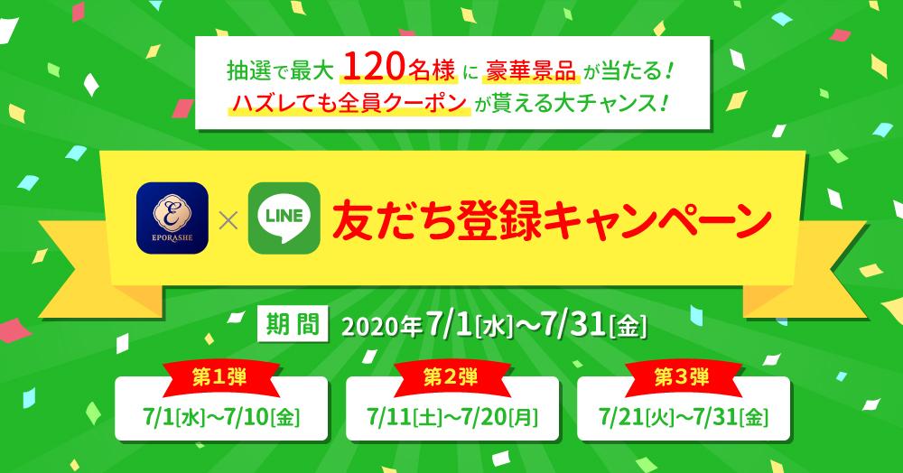 友だち登録→「参加」するだけ☆もれなくクーポン&QUOカードpay¥1,000 ほか当たる!!!!☆