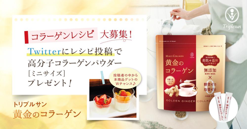 【コラーゲンレシピ大募集!】 Twitterにレシピ投稿で、高分子コラーゲンパウダー生姜味(ミニサイズ)20名様にプレゼント!