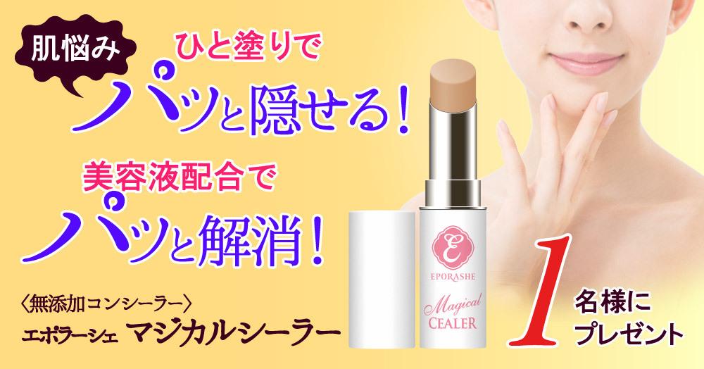 ひと塗りでパッときれい肌☆無添加&美容成分配合の大人気コンシーラープレゼント!