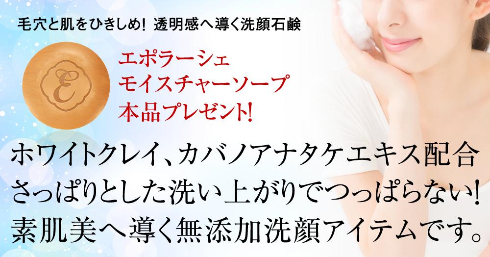 【ホワイトクレイが毛穴引き締め!】泡立ちのよい無添加洗顔「モイスチャーソープ」現品プレゼント!