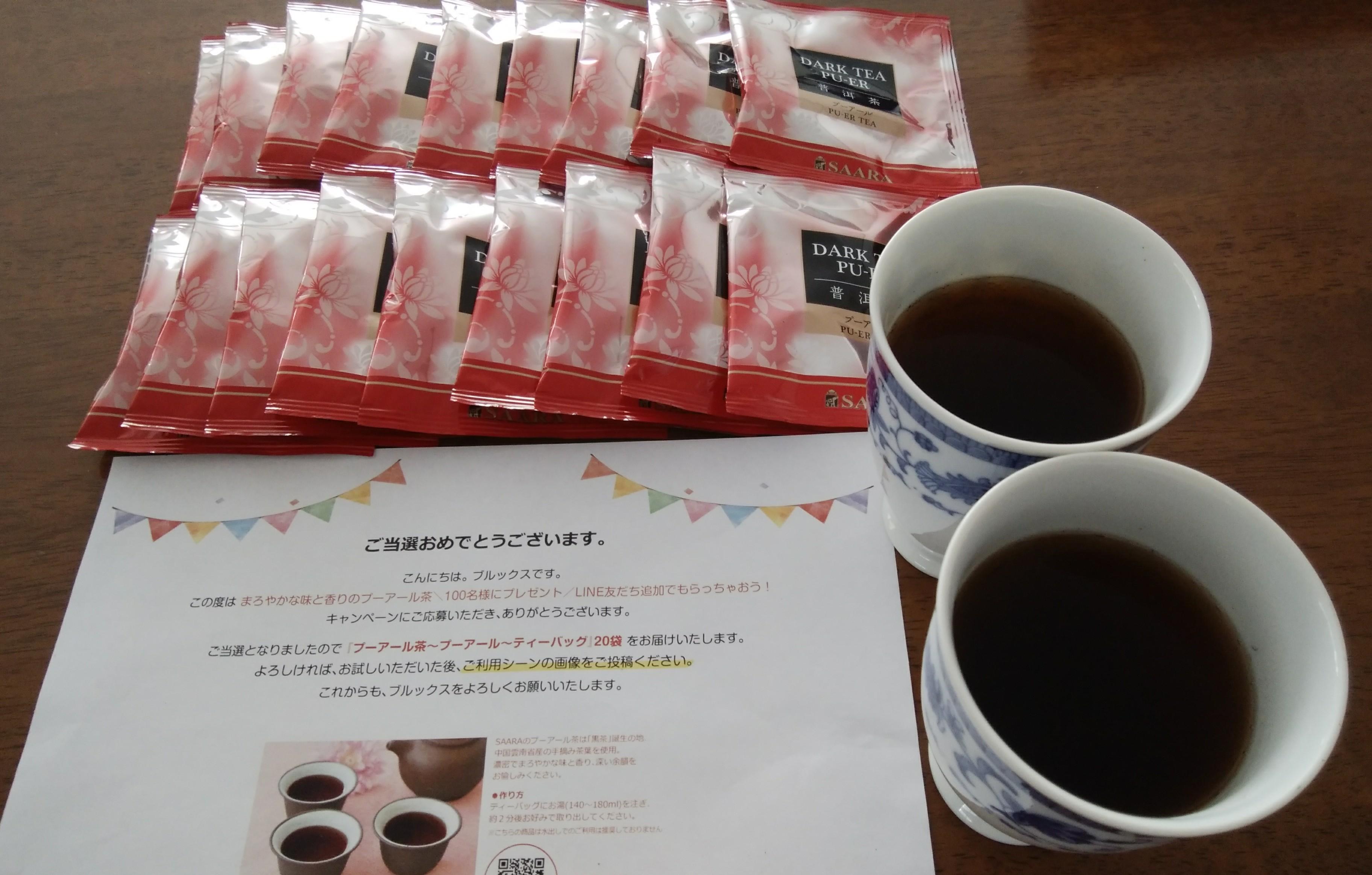 当選プーアル茶