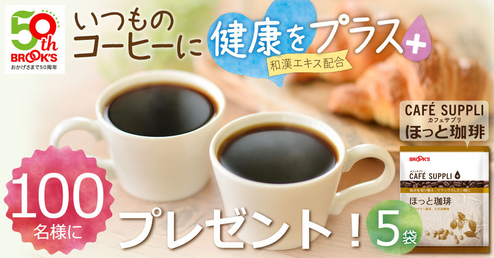 100名様にプレゼント!新発売『ほっと珈琲』和漢エキス配合!いつものコーヒーに健康をプラス