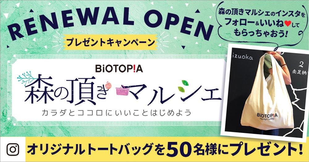 【オリジナルトートバッグ50名様にプレゼント】森の頂きマルシェ・リニューアル記念!