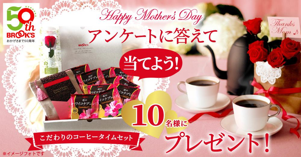 母の日アンケートに答えて当てよう!『こだわりのコーヒータイムセット』10名様にプレゼント!