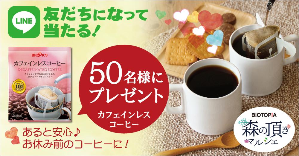 秋の夜長に、カフェインレスコーヒー♪\50名様にプレゼント/「森の頂きマルシェ」LINE友だち追加でもらっちゃおう!