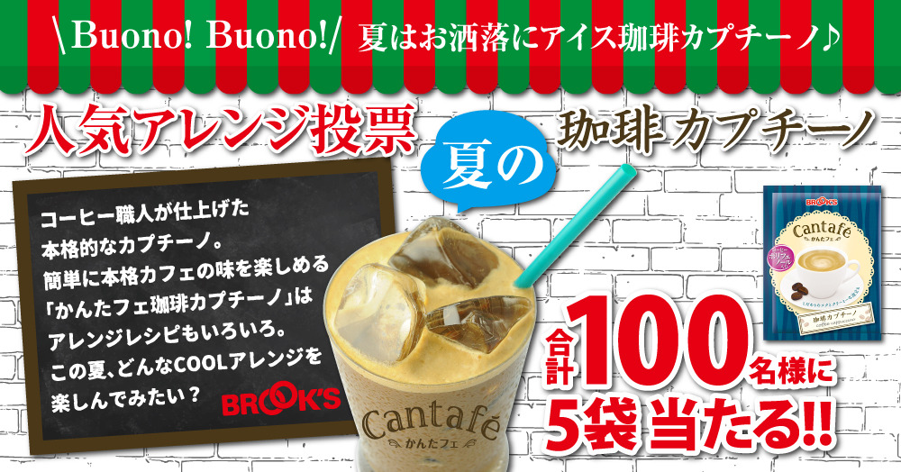 \夏の珈琲カプチーノ/人気アレンジ投票♪100名様に当たる!