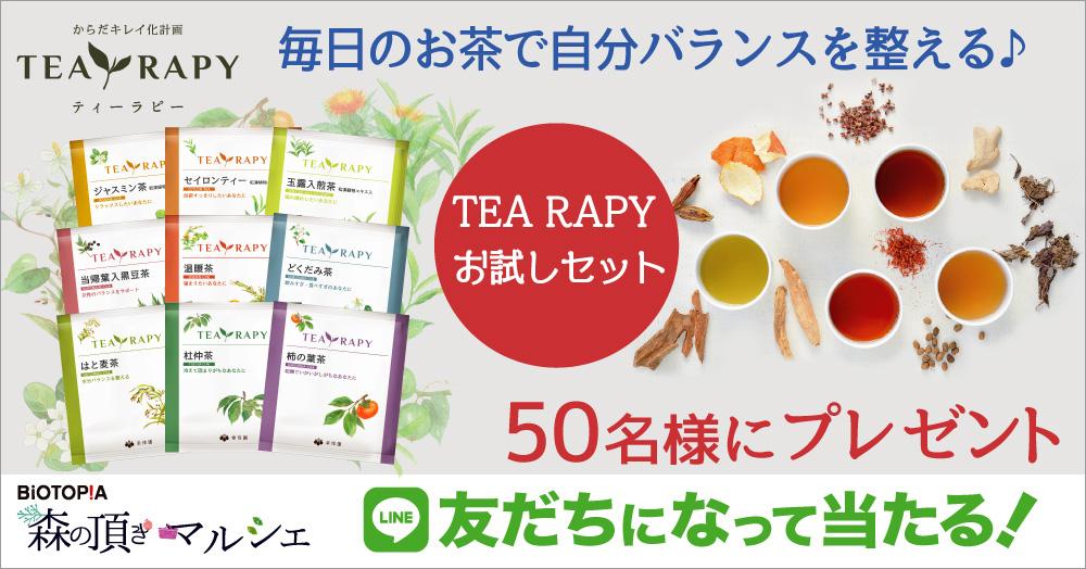 毎日のお茶で自分バランスを整える♪TEA RAPYお試しセット \50名様にプレゼント!/「森の頂きマルシェ」LINE友だち追加でもらっちゃおう!