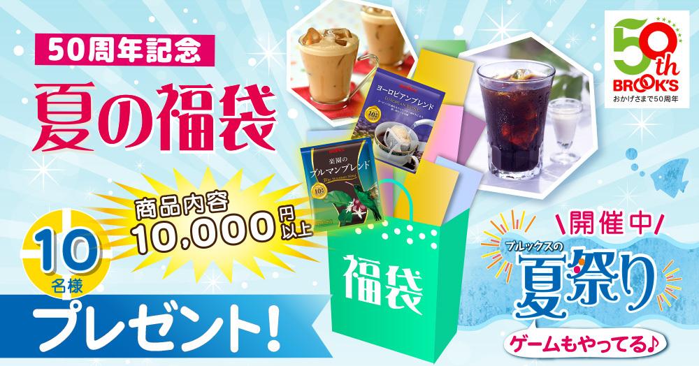 \10,000円相当/50周年記念 夏の福袋を10名様にプレゼント!