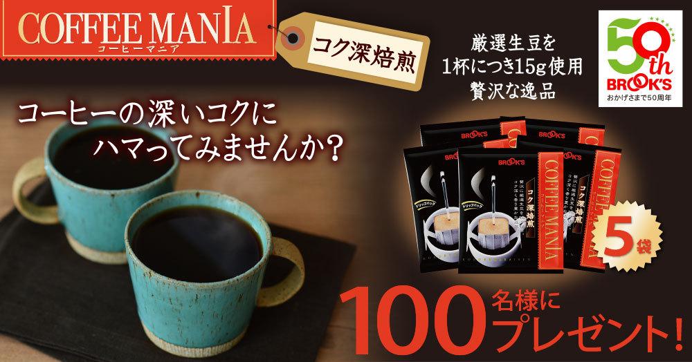 \100名様にプレゼント/コーヒー豆1杯15g使用のコク深ドリップバッグコーヒー