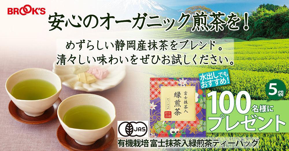 安心のオーガニック煎茶を100名様にプレゼント!