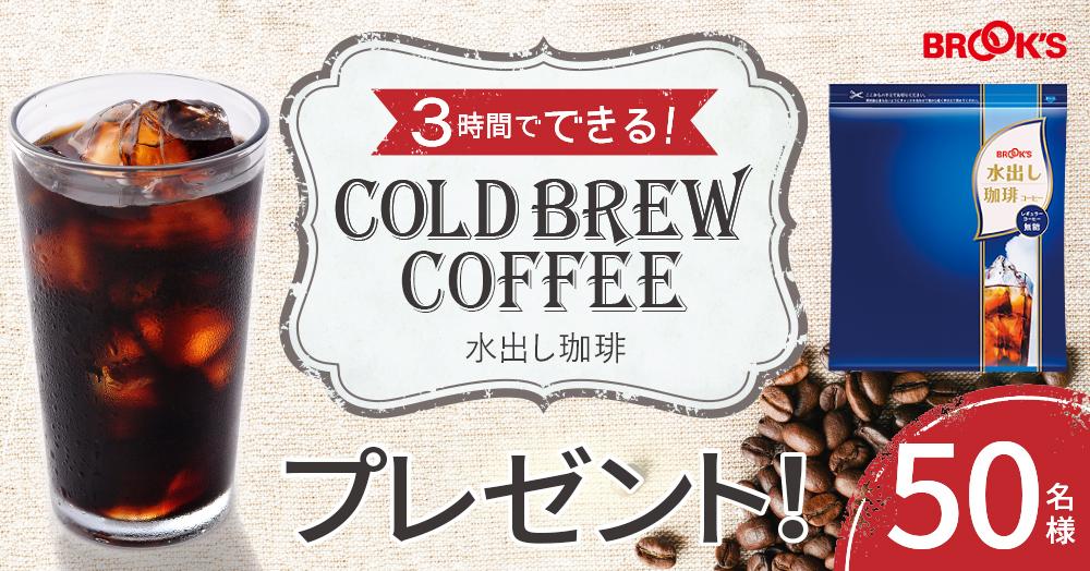 3時間でできる!COLD BREW COFFEE★水出し珈琲★\50名様にプレゼント!/