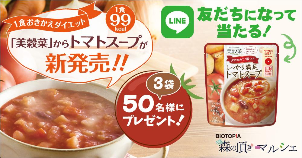 「美穀菜」からトマトスープが新発売 \50名様にプレゼント!/「森の頂きマルシェ」LINE友だち追加でもらっちゃおう!