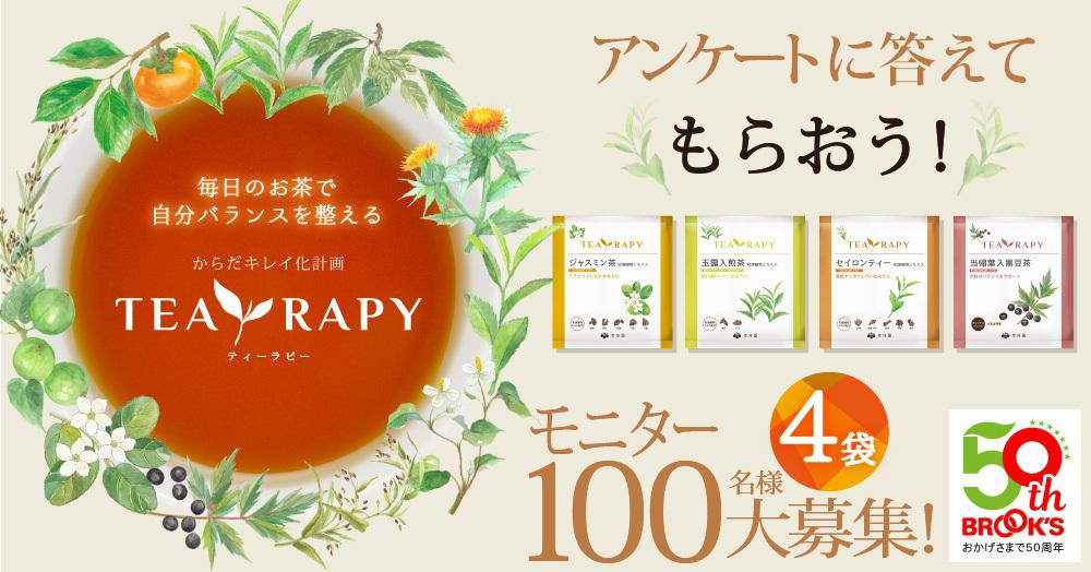 アンケートに答えてもらおう!100名様に\新発売/美味しくてからだに嬉しいお茶プレゼント!