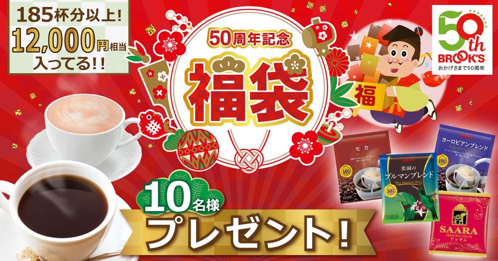 \12,000円相当/『福袋』10名様にプレゼント!コーヒーなど185杯分以上入ってます♪