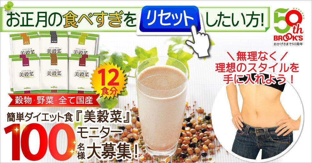【ダイエット食モニター】100名様 大募集\お正月の食べすぎをリセット/