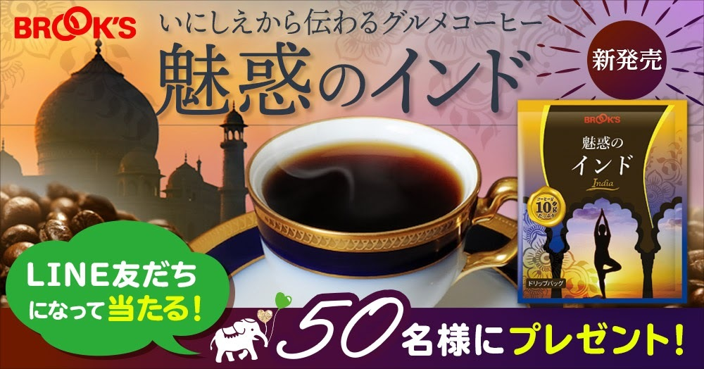 いにしえから伝わるグルメコーヒー「魅惑のインド」15袋を \50名様にプレゼント/LINE友だち追加でもらっちゃおう!