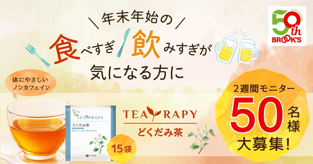 年末年始の飲みすぎ・食べすぎが気になる方!『TEA RAPY』2週間お試しモニター 50名様大募集!