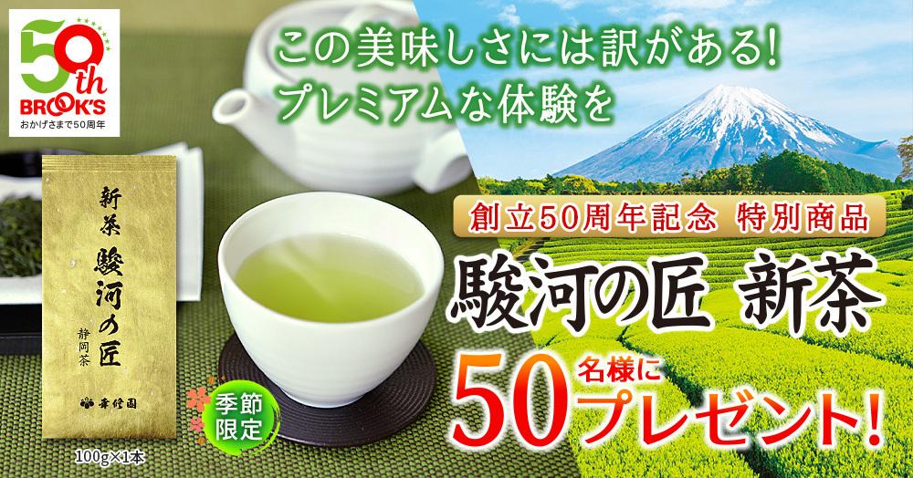 \50名様にプレゼント/創立50周年記念特別商品『駿河の匠 新茶』この美味しさには訳がある!
