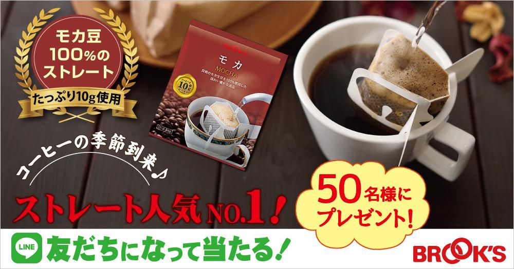 コーヒーの季節到来♪『ドリップバッグ モカ 15袋』\50名様にプレゼント/LINE友だち追加でもらっちゃおう!