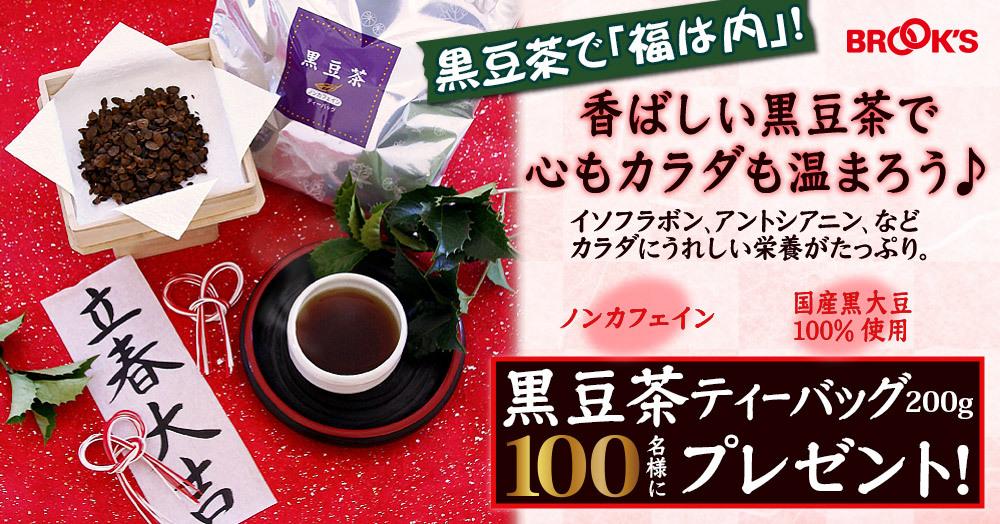 \黒豆茶ティーバッグを100名様にプレゼント/黒豆茶で「福は内」!