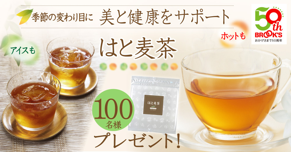 \100名様にプレゼント!/《はと麦茶》季節の変わり目に、美と健康をサポート♪