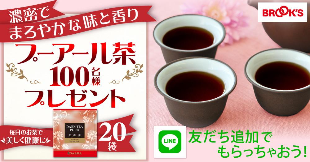 まろやかな味と香りのプーアール茶\100名様にプレゼント/LINE友だち追加でもらっちゃおう!