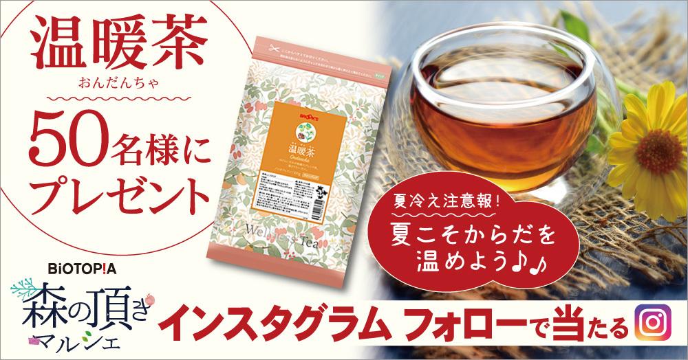 【ノンカフェインの健康茶で、健やかな暮らしを♪温暖茶大袋 50名様にプレゼント】森の頂きマルシェ・インスタフォローで当たる♪