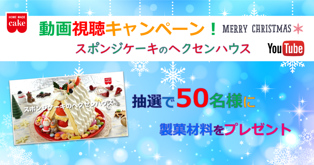 Merry Christmas☆「スポンジケーキのヘクセンハウス」の動画視聴して、製菓材料を当てよう!