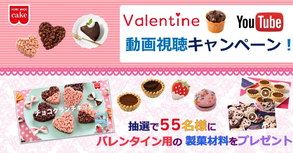 HAPPY VALENTINE★「チョコクランチキット」の動画視聴して、製菓材料を当てよう!