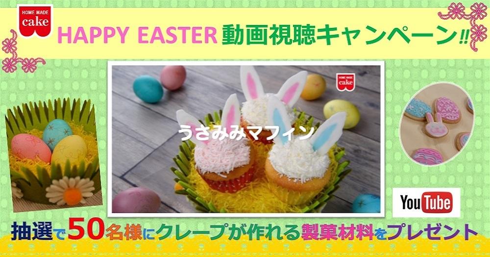 ハッピーイースター★「うさみみマフィン」の動画視聴して、製菓材料を当てよう!
