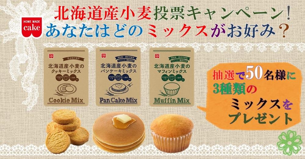 あなたはどの北海道産小麦のミックスがお好み?作ってみたいスイーツに投票しよう‼
