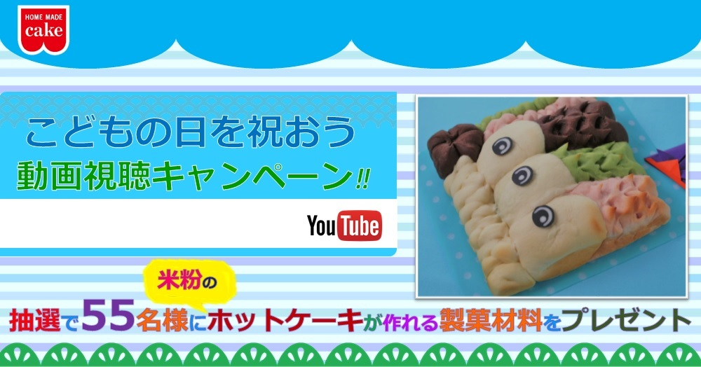 こどもの日を祝おう★「鯉のぼりちぎりパン」の動画視聴して、製菓材料を当てよう!