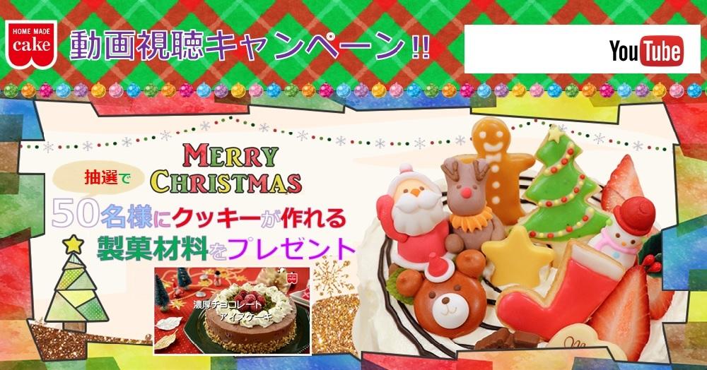 Merry Christmas★「濃厚チョコレートアイスケーキ」の動画視聴して、製菓材料を当てよう!