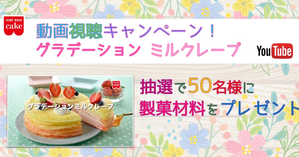Hello Spring☆「グラデーションミルクレープ」の動画視聴して、製菓材料を当てよう!
