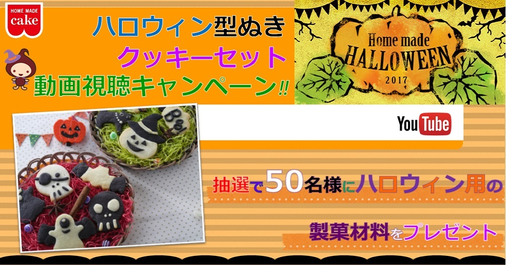 ハッピーハロウィン★「型ぬきクッキーセット(マジック・ホラー)」の動画視聴して、製菓材料を当てよう!