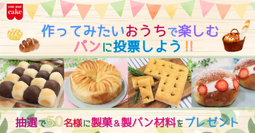 作ってみたいおうちで楽しむパンに投票して、製菓&製パン材料を当てよう!