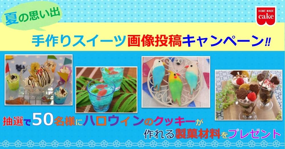 夏の思い出「手作りスイーツ」画像投稿キャンペーン!ハロウィンのクッキーが作れる製菓材料を50名様にプレゼント!