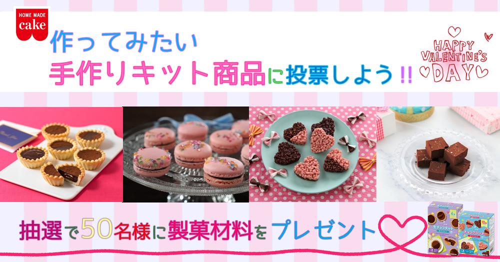 作ってみたいバレンタイン手作りキット商品に投票して、製菓材料を当てよう!