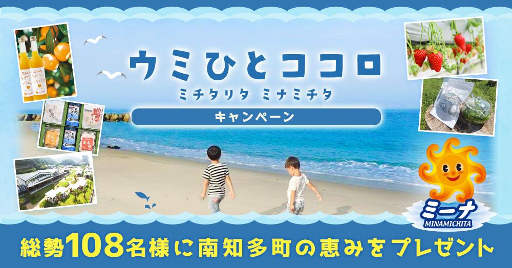 愛知県南知多町応援企画! ウミひとココロ ミチタリタ ミナミチタ キャンペーン