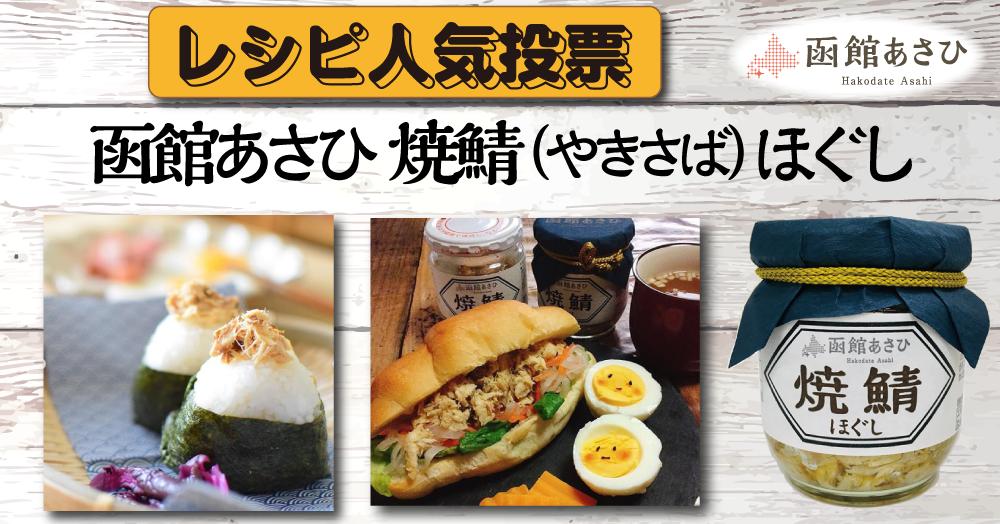 ★レシピ人気投票★「函館あさひ 焼鯖ほぐし」が当たるキャンペーン♪